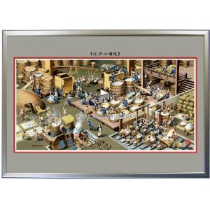 ◆江戸時代の酒造・B2判 (51.5×72.8cm)・フレーム入り・MC画材用紙 ・アートポスター・ジクレー版画|micbox-art-shop