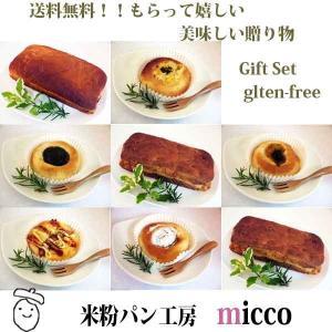 米粉パン工房miccoの大人気商品を、バランスよく詰め合わせました。 グルテンフリー米粉ロングパンは...