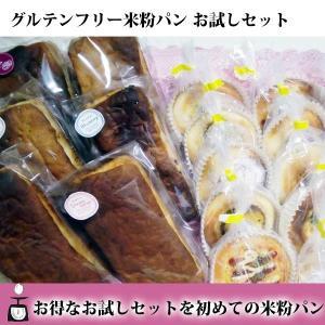 グルテンフリー お試し米粉パン バラエティー セット|micco