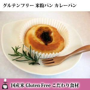 グルテンフリー 米粉パン カレーパン|micco