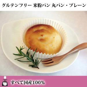 グルテンフリー 米粉パン 丸パン・プレーン|micco