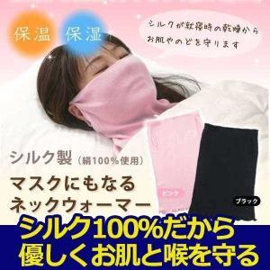 首元から頬までやさしく包み込む シルクが就寝時の乾燥からお肌や喉を守ります。  シルク製 マスクにも...