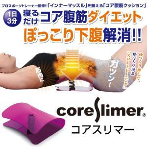インナーマッスルを鍛えるコア腹筋クッション 1日3分 寝るだけコア腹筋ダイエット! ゆっくり押して、...