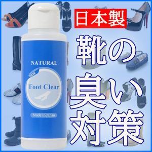 靴の消臭粉   フットクリア  約150回分55g 靴の消臭...