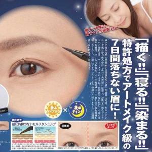 落ちないアイブロウ 眉毛 1週間 眉タトゥー アイブロー セブンデイズアート アイブロウ 日本製 0.7g
