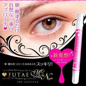 【商品名】FUTAE M&N フタエ エムアンドエヌ 【内容量】2.8ml 【商品紹介】 2013年...
