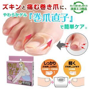 巻き爪の治し方 自分で グッズ 巻き爪 矯正 ブロック 巻爪直子 2個入