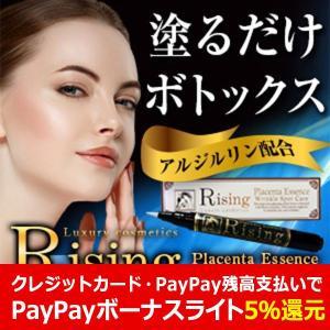 目の下のたるみ 解消 顔のたるみ しみ しわ ライジング プラセンタエッセンス リンクルスポットケア 2.8ml