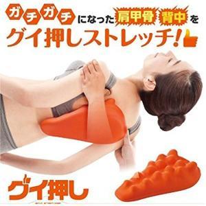 肩甲骨はがし グッズ ストレッチ こり マッサージ 器具 使い方 簡単 自分で セルフ 筋肉 背中の...