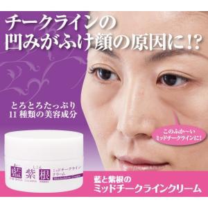 顔のたるみ解消 チークライン 目の下 たるみ クリーム 老け顔 藍と紫根のミッドチークラインクリーム 30g