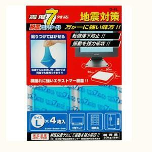 耐震プロテクターゲルLサイズ 50mm×50mm 地震対策グ...