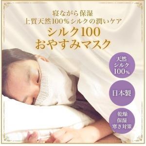 シルク マスク  シルク100 おやすみ マスク 寝ている時の喉や唇の 乾燥防止 マスク 絹 寝ると...