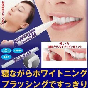 歯を白くする 方法 ホワイトニング セルフ 歯磨き 粉 自宅 市販 対策 口コミ ヤニ 落とし方 口臭 薬用ティースナイトEX
