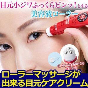 まぶたのたるみ アイクリーム ケア 瞼 改善 リフトアップ 引き上げ 美容液 クリーム マジカメンテ リンクルローラー 10g