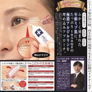 ほうれい線 クリーム 目の下のたるみ解消 化粧品 アイクリーム Dr.MORE アルジェセブン 15g