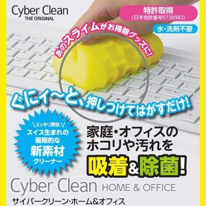 パソコン キーボード 掃除 スライム クリーナー リモコン 自宅 オフィス サイバークリーン ジップ...