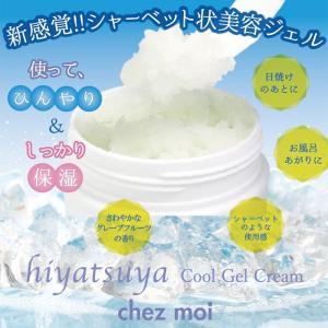 冷たい保湿剤 日焼け後のケア 商品 グッズ 保湿 クリーム 全身 セラミド  hiyatsuya(ヒヤツヤ) cool gel cream