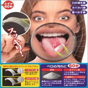 ニオイも汚れもスッキリ!わずか60秒 重曹+ポリリン酸で舌の汚れ浮かせてごっそり!  舌苔がきつい口...