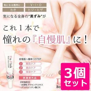 肌の黒ずみ デリケートゾーン 黒ずみ クリーム Do-pink ドゥーピンク 30ml 医薬部外品 ...