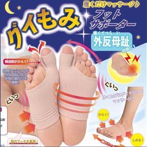 履くだけマッサージ♪ 痛くてつらい外反母趾対策に! 親指間がひらく!指間クッションが外反母趾による足...