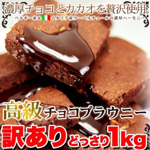 【商品名】チョコブラウニー 【内容量】1kg  【キーワード】 ブラウニー 1kg 高級チョコブラウ...