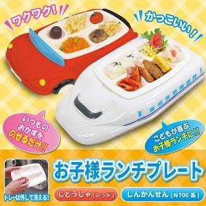 お子様ランチプレート 皿 車 新幹線 ランチプレート 子供 お子様ランチ 口コミ