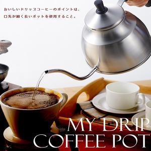 【商品名】マイドリップコーヒーポット 【商品紹介】 おいしいドリップコーヒーのポイントは口先が細く長...