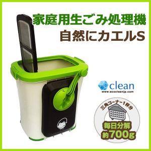 生ごみ処理機 家庭用 バイオ式 生ゴミ ゴミ箱 臭わない 生ごみ エコ・クリーン 自然にカエルS 基本セット SKS-101型