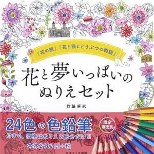 塗り絵 大人の塗り絵 動物 花 色鉛筆 花と夢いっぱいのぬりえセット 24色 色鉛筆 付き