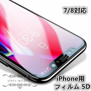 iPhone用フィルムです。 5D素材でとにかくクリア超鮮明! iPhone7/8に対応しています。...