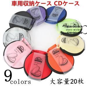車用収納ケース CDケース CD・DVDを枚収納 大容量 CDディスク収納 収納ホルダ 車用 ティッ...