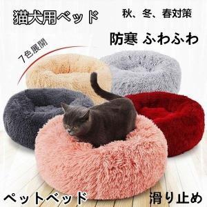 ペットベッド 猫用品 猫ベッド ペットハウス 室内 小型犬 猫 ベッド キャットハウス ふわふわ 暖か ペット用品 ネコ 円型 猫用ベッド ねこベッド