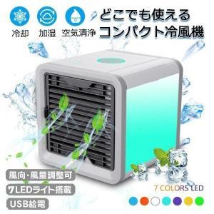 製品の説明 【3in1の製品】このミニエアコンファンは加湿や冷却、空気清浄を三大機能を1つの冷風機に...