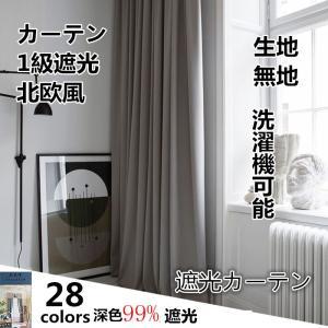 カーテン 遮光 1級 レースカーテン 洗濯機可能 安い 遮光 おしゃれ 生地 北欧 かわいい 無地 洗濯 おすすめ 北欧風 シンプル 遮光カーテン 一枚