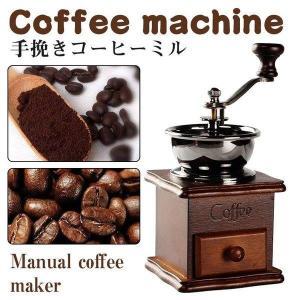 コーヒーミル 手動 アンティーク調 細挽 粗挽 調節 手挽き コーヒー豆 珈琲豆