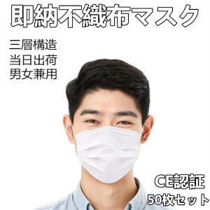 翌日発送 マスク 50枚入 即納 日本在庫あり 使い捨て 不織布マスク 女性 男性 男女兼用 飛沫 ...
