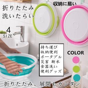 折りたたみ 洗い桶 たらい 丸型 大容量 畳んでコンパクト収納 ソフトバケツ コンパクトバケツ シリコン つけ置き 掃除 たらい ウォッシュタブ 洗面器 洗濯