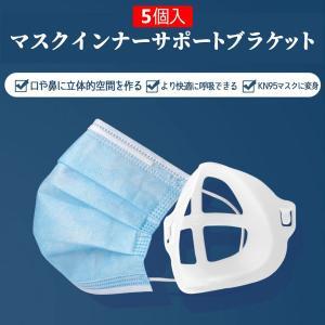 即納 マスクスペーサー 5枚セット 口紅がつかない 化粧崩れ防止 マスク用 マスク補助グッズ 立体 ...