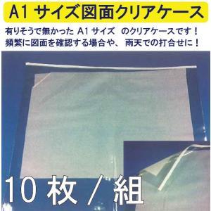 A1サイズ図面用クリアケース 10枚 (610x855)mm ファスナー付き 両面クリア色|michi-net