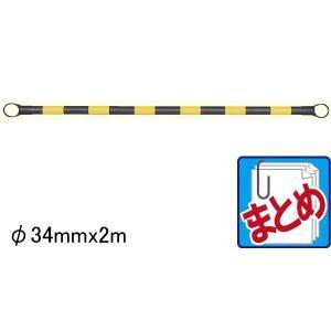 カラーコーンバー 黄x黒 φ34mmx2m 【まとめてお得】 10本セット|michi-net