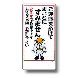 マンガ標識 TMM-1 (300x600)mm 1枚 michi-net