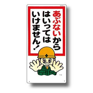マンガ標識 TMM-2(300x600)mm 1枚 michi-net