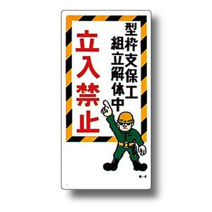 マンガ標識 TMM-4 (300x600)mm 1枚 michi-net
