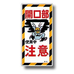 マンガ標識 TMM-6 (300x600)mm 1枚 michi-net