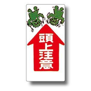 マンガ標識 TMM-7 (300x600)mm 1枚 michi-net