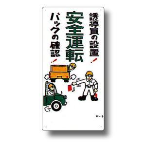 マンガ標識 TMM-9 (300x600)mm 1枚 michi-net