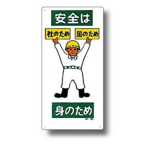 マンガ標識 TMM-10 (300x600)mm 1枚 michi-net