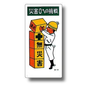マンガ標識 TMM-11 (300x600)mm 1枚 michi-net