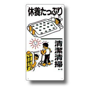 マンガ標識 TMM-12 (300x600)mm 1枚 michi-net