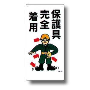 マンガ標識 TMM-13 (300x600)mm 1枚 michi-net